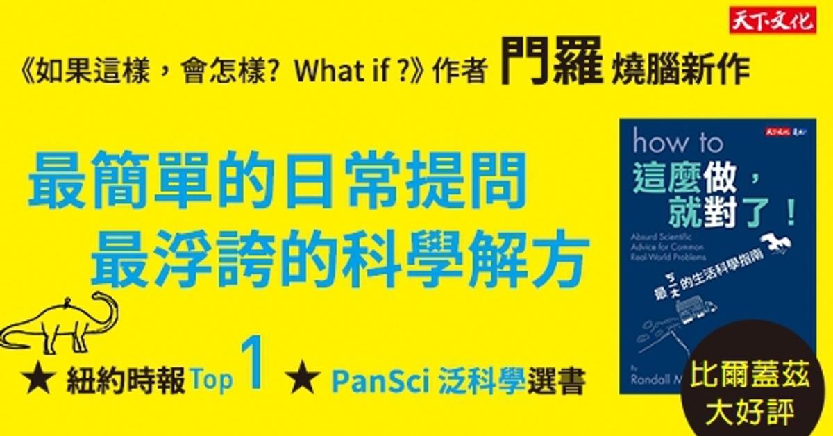 無痛提升科學素養及問題解決能力 |HyRead ebook 電子書
