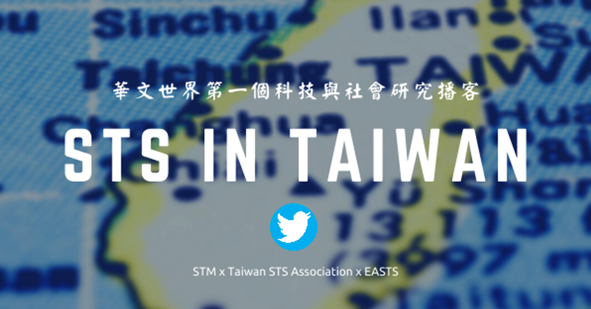 STS 在台協會 | STS in TAIWAN | 推特.TWITTER