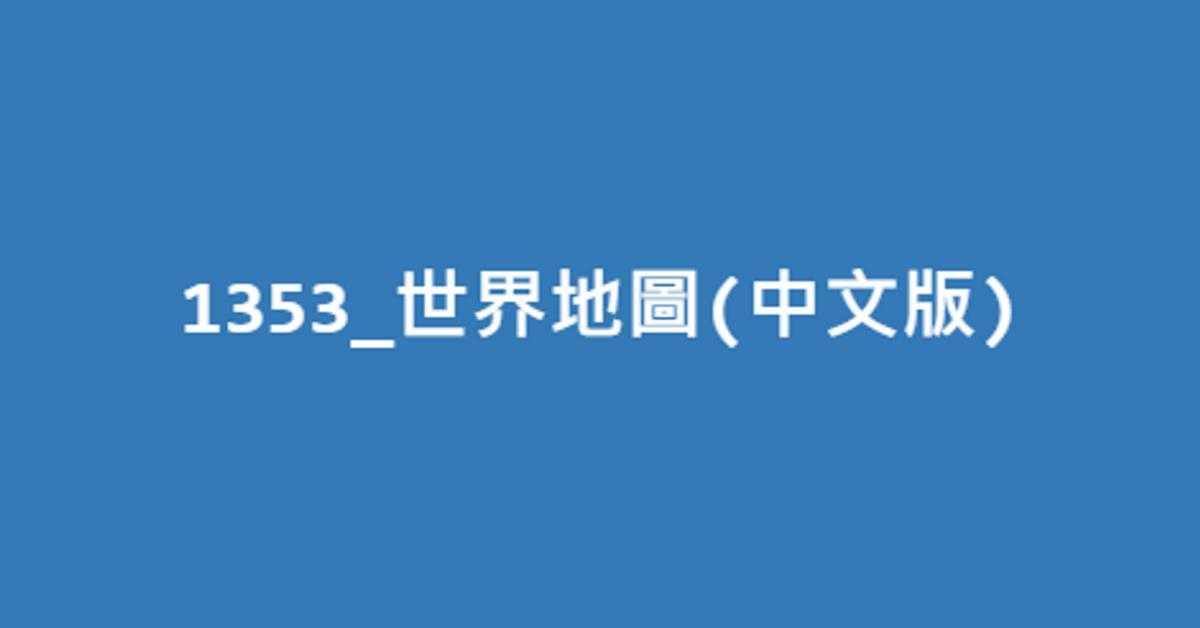 1353_世界地圖(中文版)