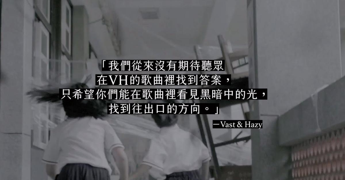 添翼 15 週年|Vast & Hazy 篇:情緒湍流的出口