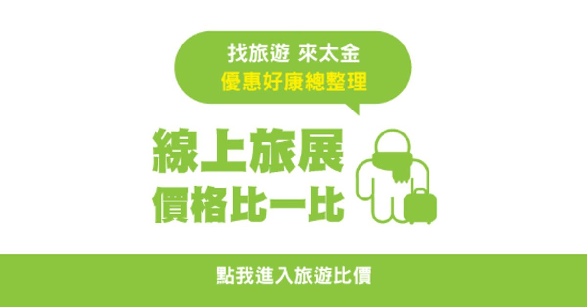 比價省金,太金最行【線上旅展】價格比一比!!