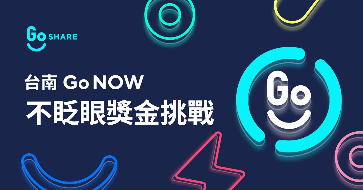 台南 Go NOW 不眨眼獎金挑戰