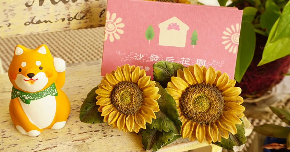 沙發后花園 公益花園~ 隨意窩 Xuite日誌