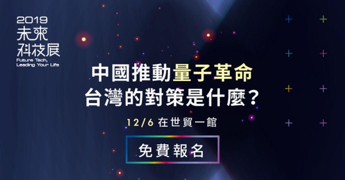 12/6 歐盟、台灣頂尖科學家同台對談!