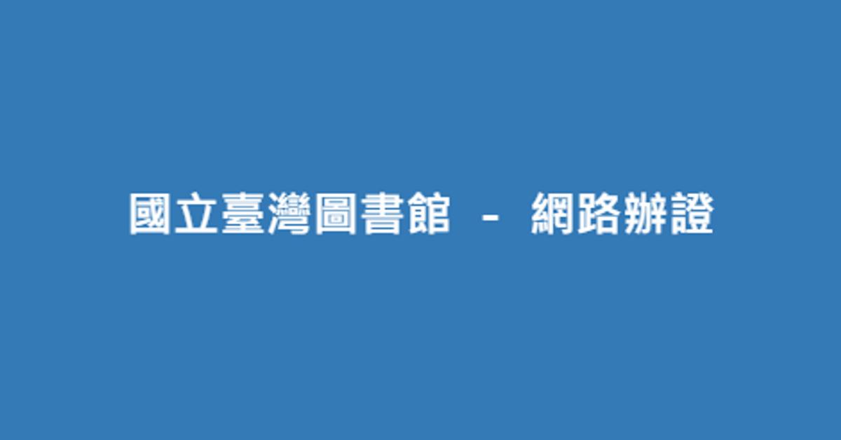 國立臺灣圖書館 - 網路辦證