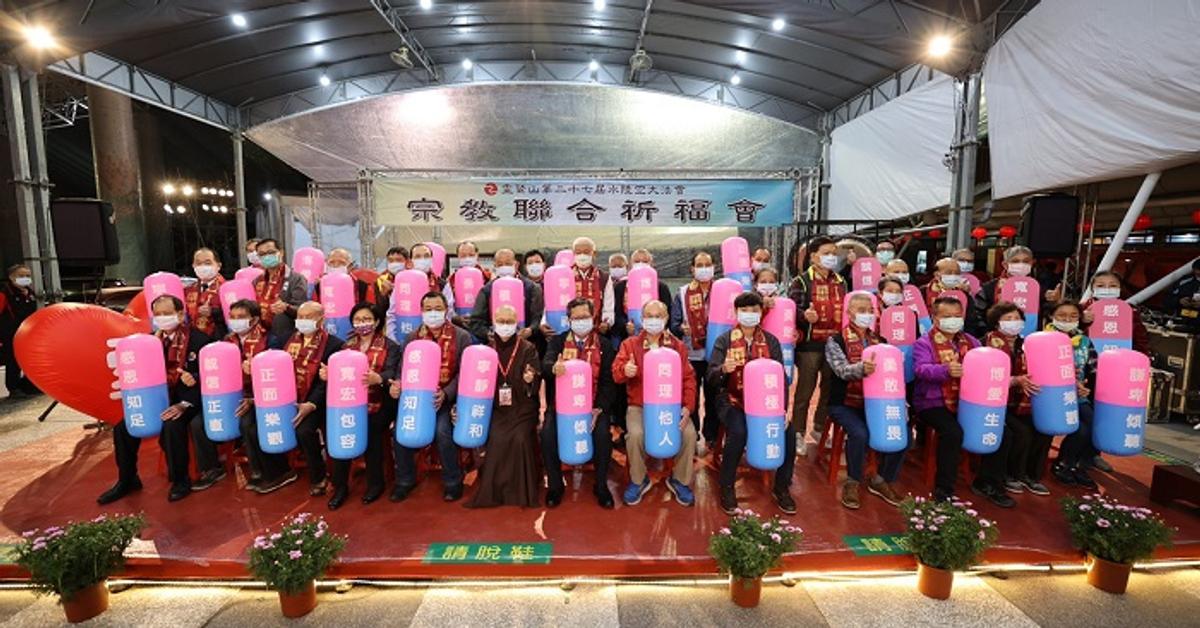 2020靈鷲山水陸法會啟建 宗教聯合祈福心靈免疫