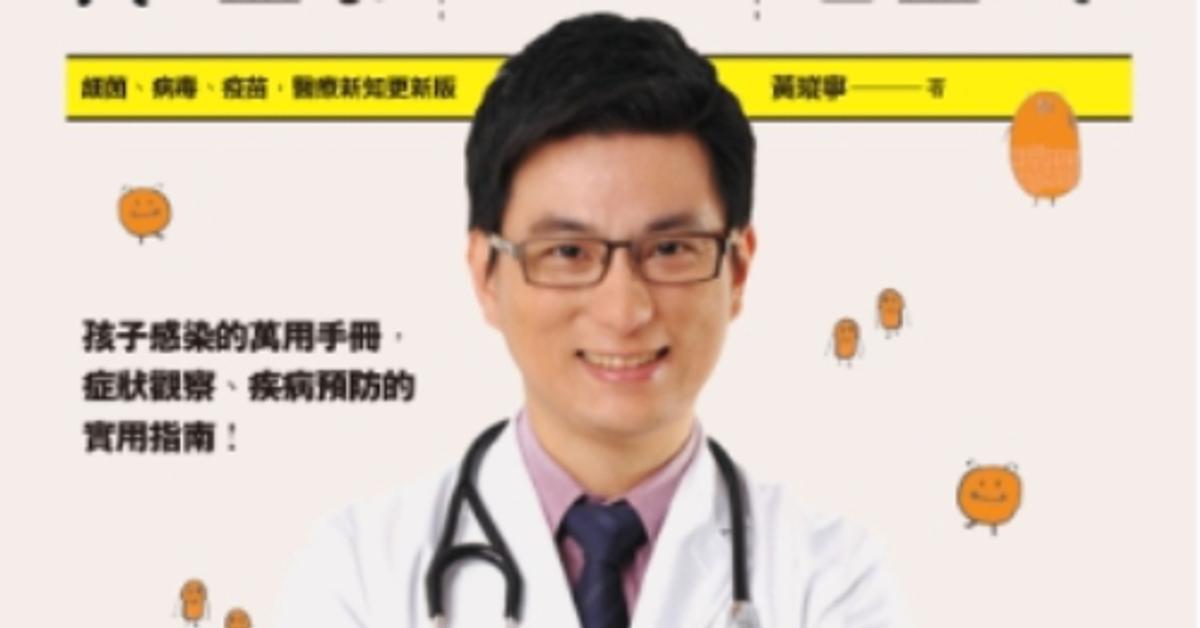發燒免驚!:搞懂流感、腸病毒, 小兒生病不心慌 | HyRead ebook 電子書
