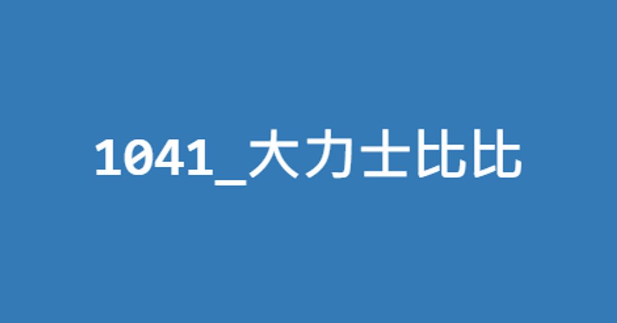 1041_大力士比比