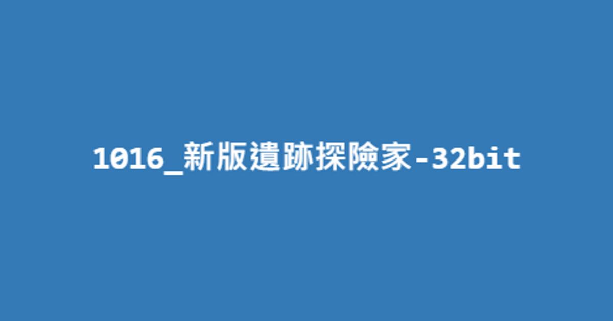 1016_新版遺跡探險家-32bit