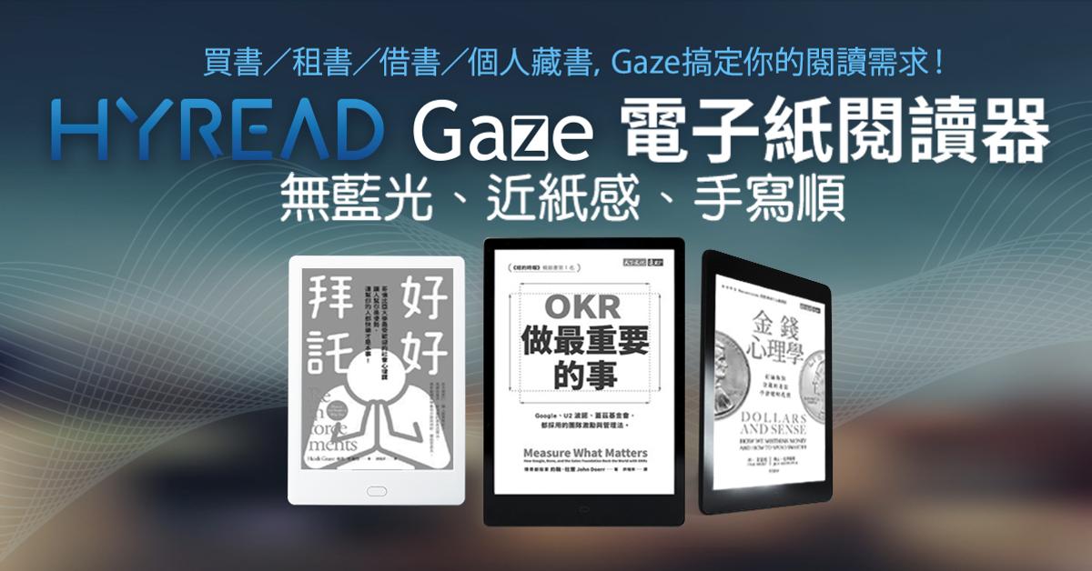 HyRead Gaze 電子紙閱讀器