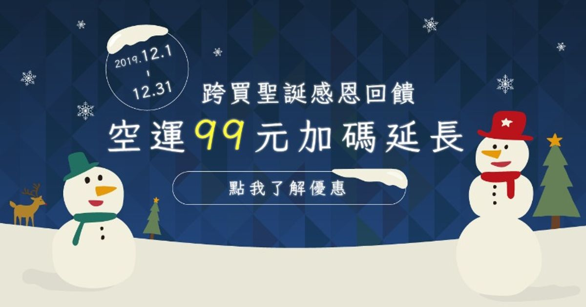聖誕感恩回饋,空運99元加碼延長 - 跨買 TOKUKAI - 日本情報特輯