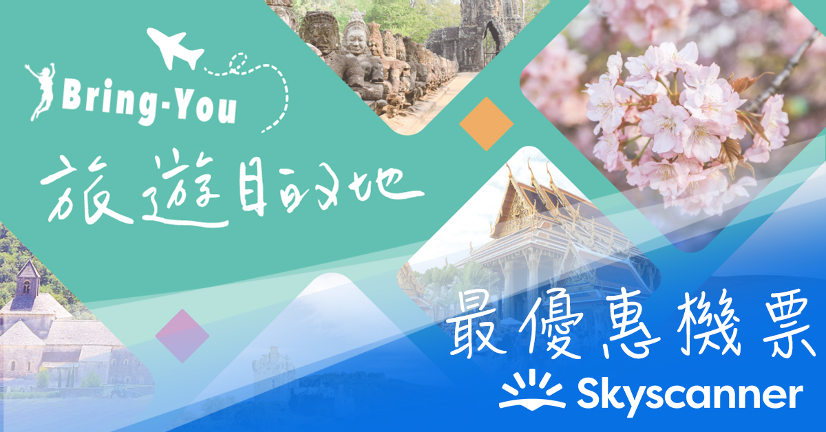 從台北出發最優惠價格機票查詢
