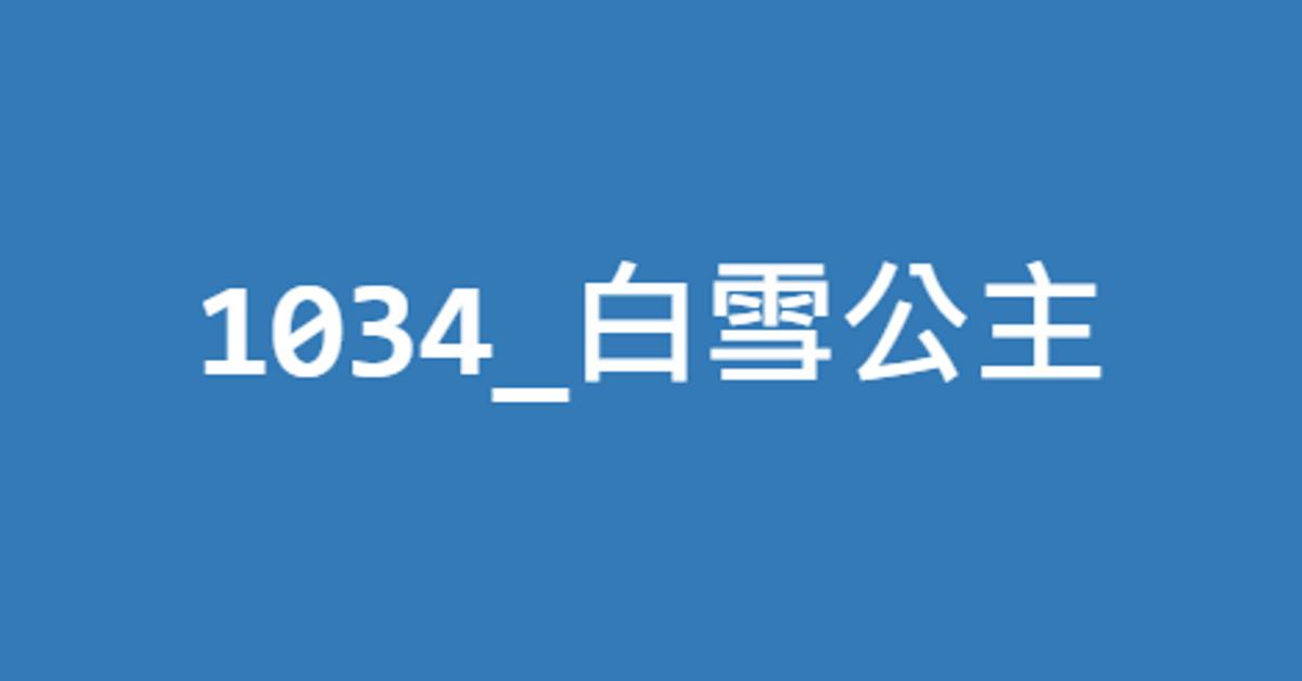 1034_白雪公主