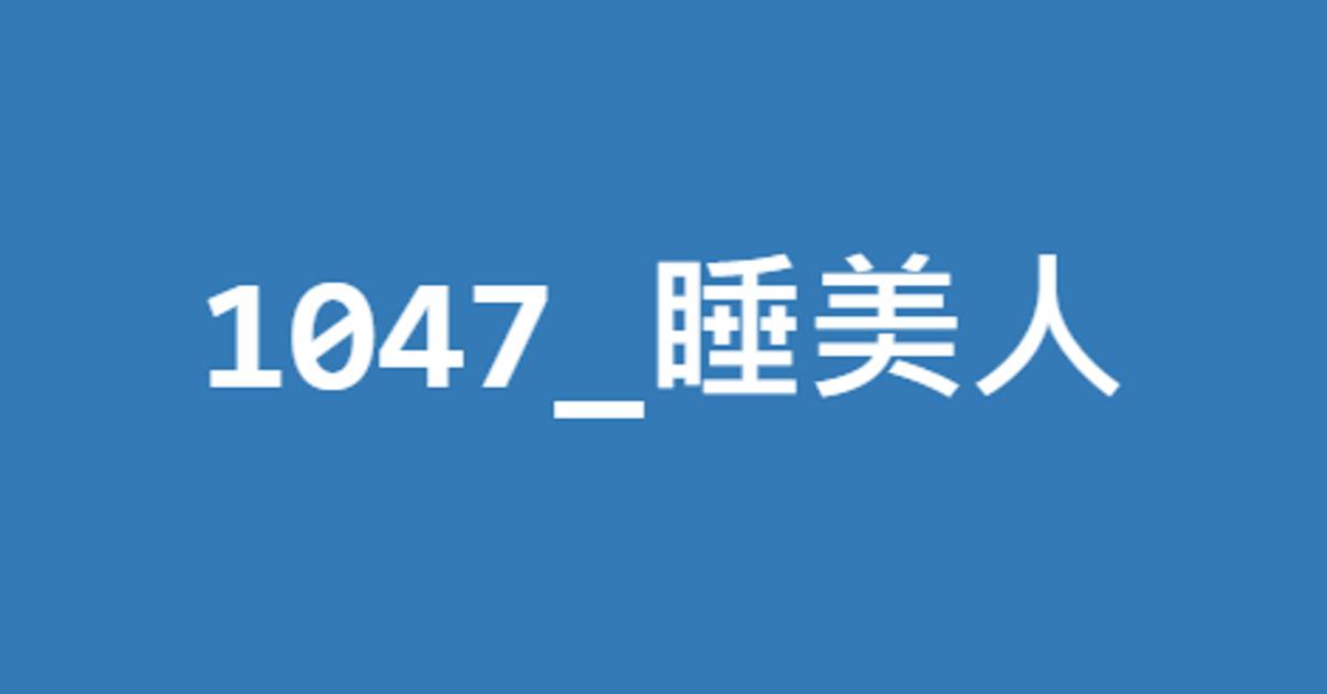 1047_睡美人