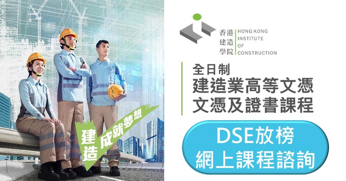 香港建造學院DSE放榜網上課程諮詢