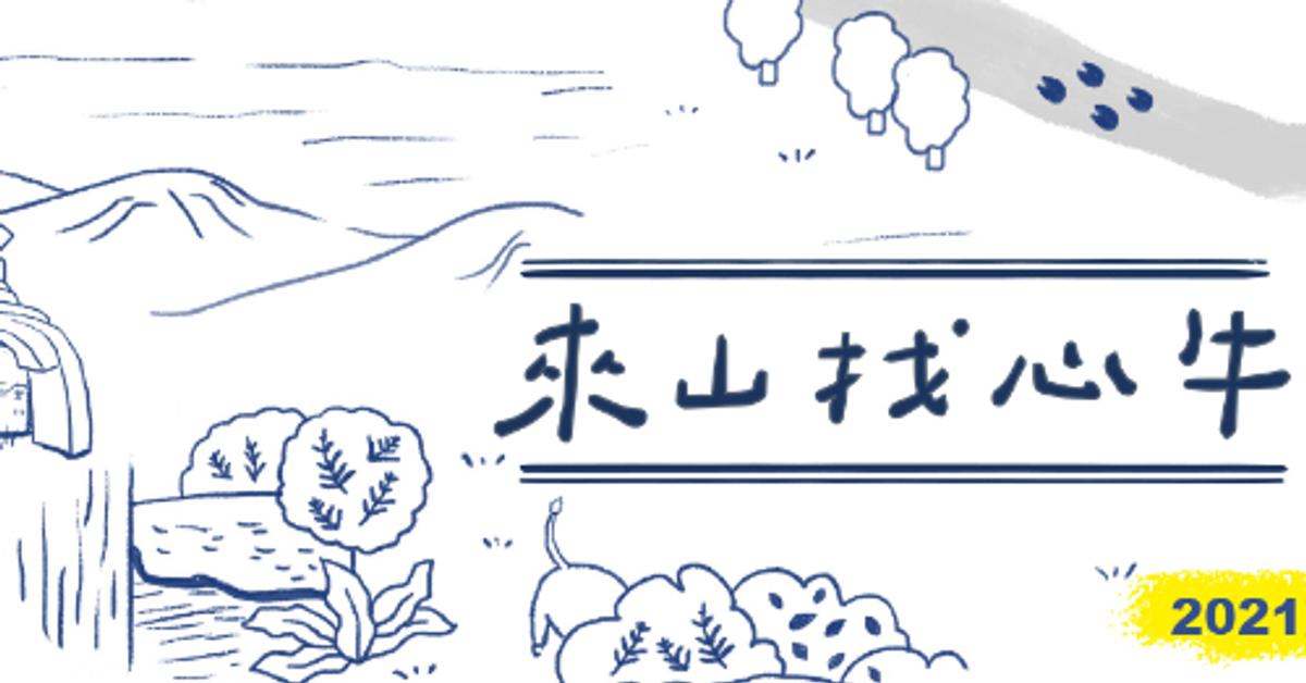 【2021】數位靈鷲山桌曆 上線!