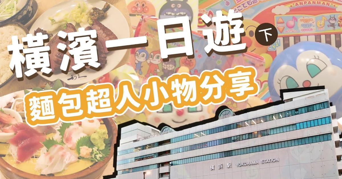 橫濱一日遊(下),麵包超人小物分享推薦!再訪利久牛舌!日本東京旅遊Vlog 家庭兄弟