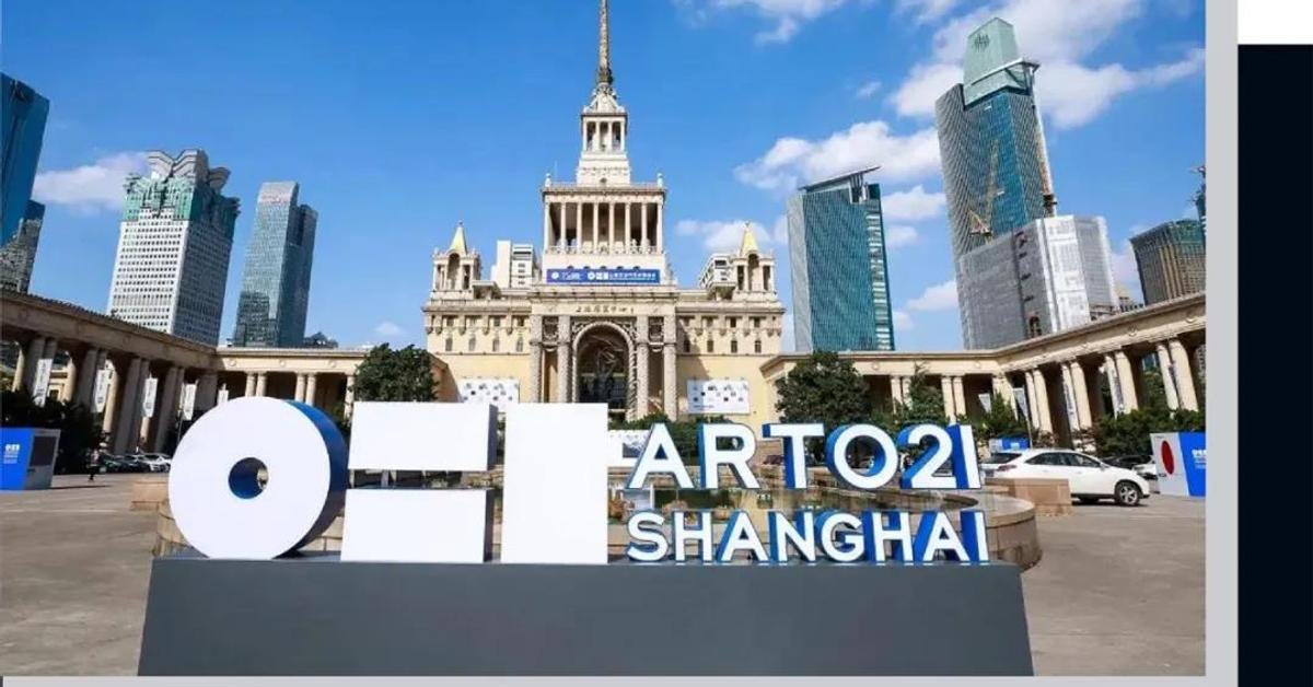 2020ART021藝術狂歡點燃上海