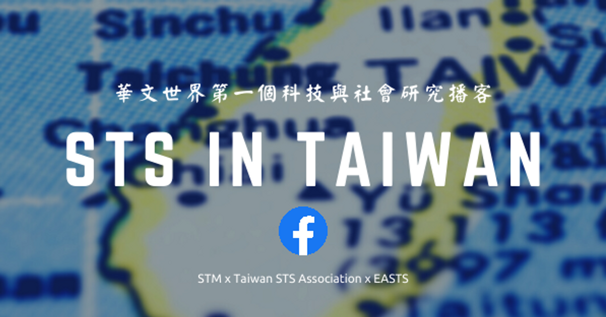 STS 在台協會 | STS in TAIWAN | 臉書.FACEBOOK