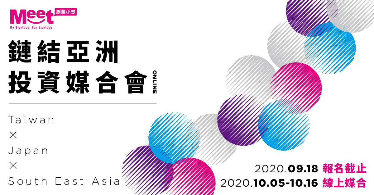 Meet創業小聚 | 鏈結亞洲投資媒合會