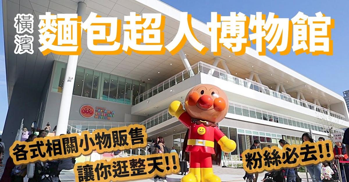 橫濱麵包超人博物館,食物、表演、遊戲、各種相關小物都有!麵包超人粉絲絕對值得來一趟!2019東京旅遊Vlog|家庭兄弟