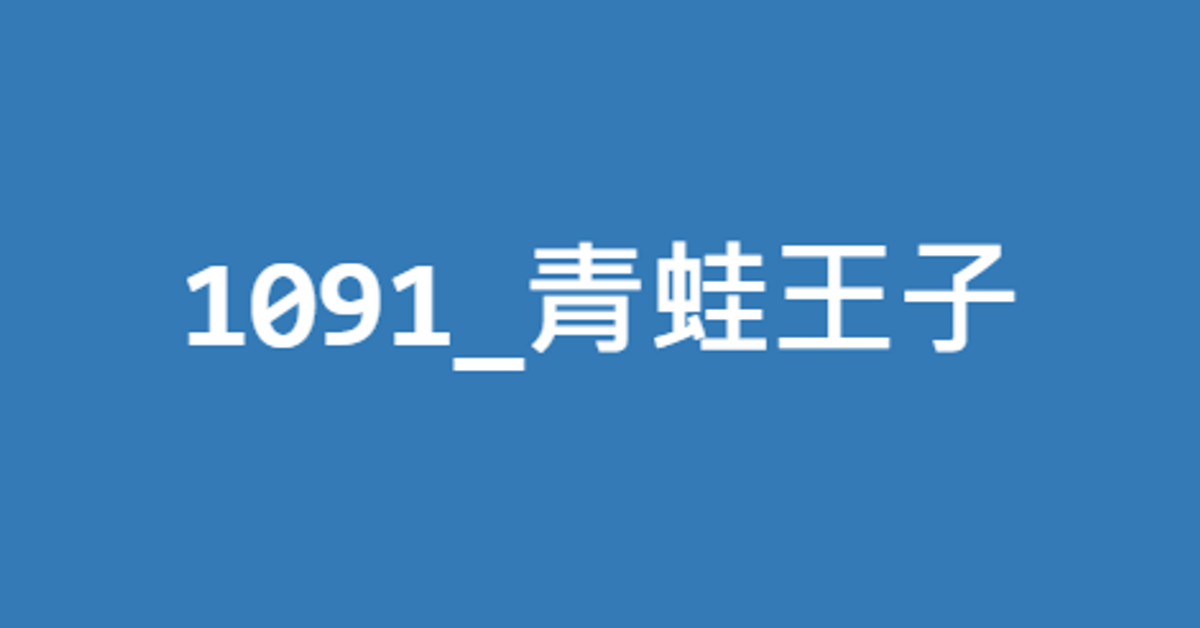 1091_青蛙王子