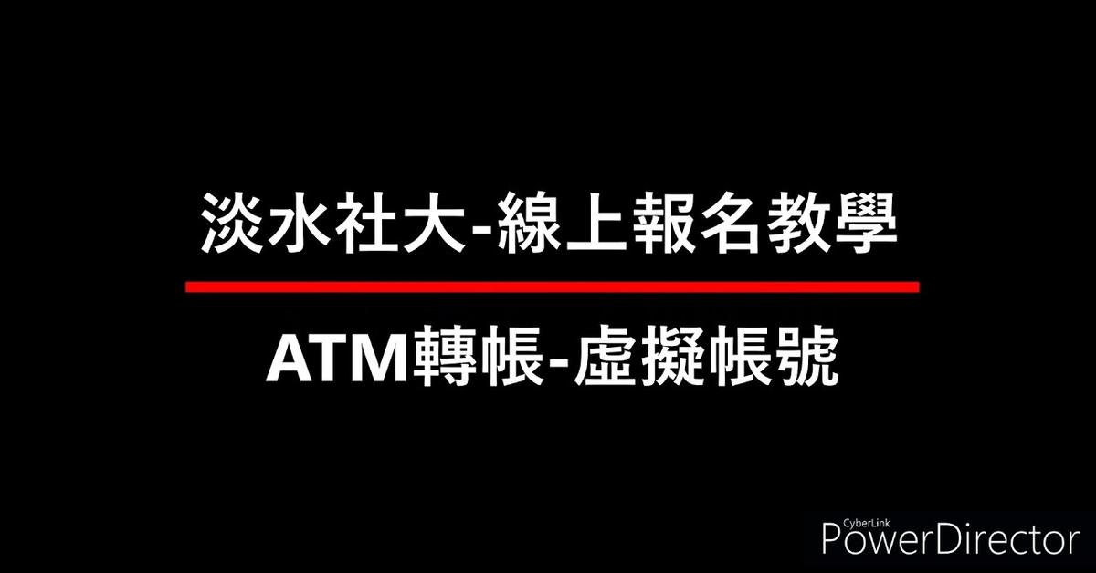 ATM轉帳虛擬帳號繳費影片