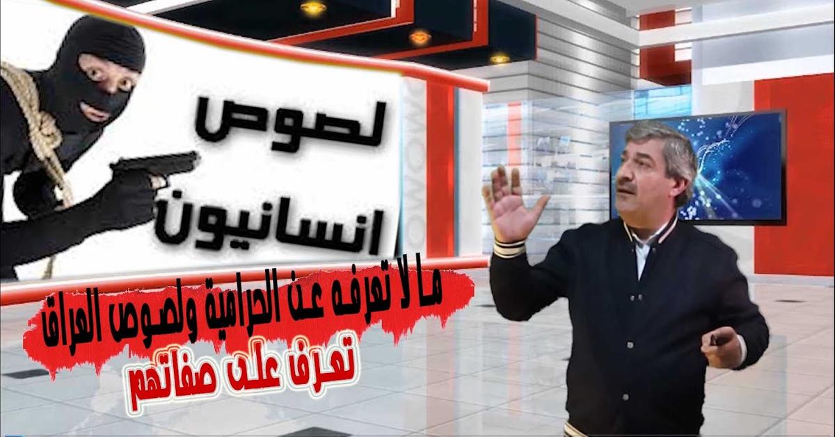مالا تعرفه عن الحرامية ولصوص العراق .. تعرف على صفاتهم / you do not know about thieves in Iraq