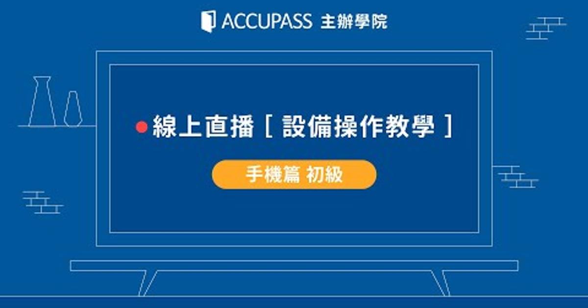 EP.01 線上直播設備操作教學|手機篇 初級|ACCUPASS 主辦學院