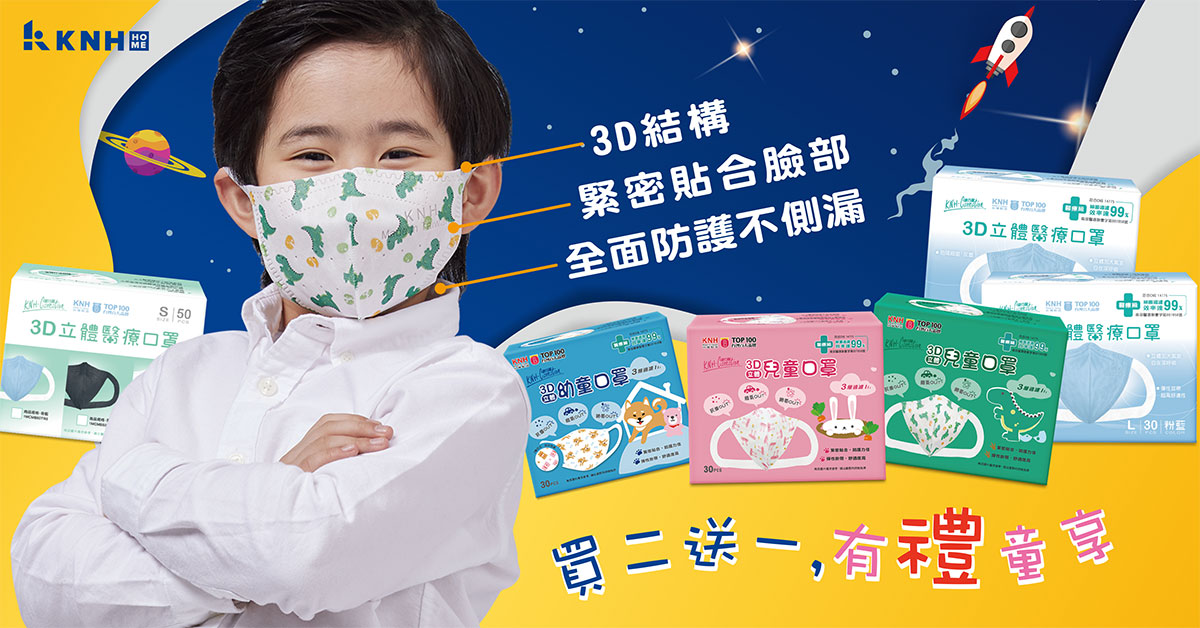 康乃馨立體醫療口罩 買2送1 有禮「童」享