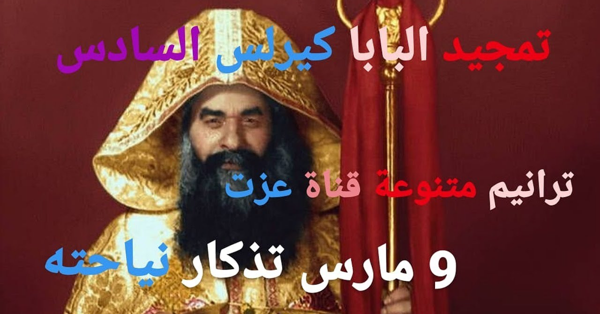 تمجيد البابا كيرلس السادس - قناة عزت