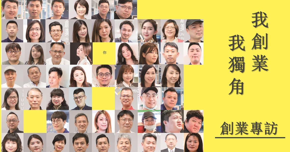 獨角傳媒 | 創業故事專訪's Flowpage