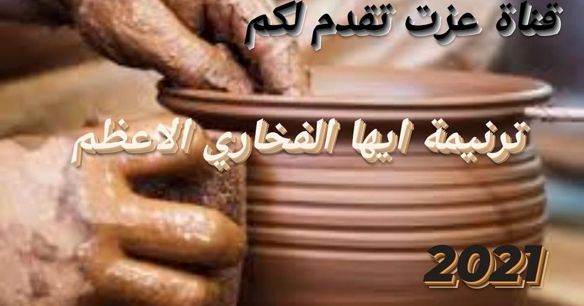 ترنيمة ايها الفخاري الاعظم قناة عزت