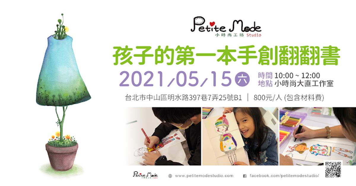 2021/05/15 台北大直-孩子的第一本手創翻翻書