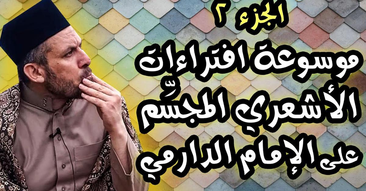 الرد على المجسم الأشعري ج2 موسوعة افتراءات المجسم عبد القادر الحسين على الإمام الدارمي