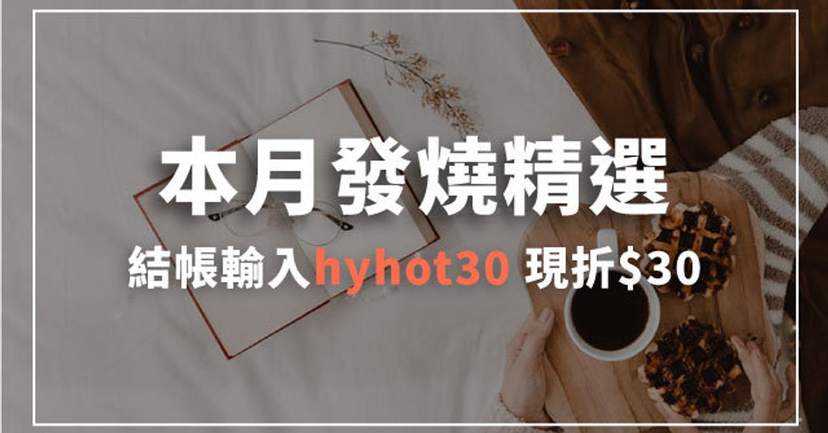 9月發燒推薦 HyRead電子書