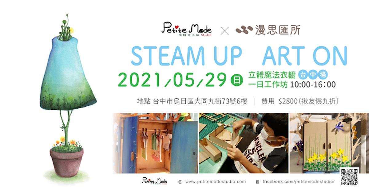 05/29 台中-STEAM UP ART ON《立體魔法衣櫥》