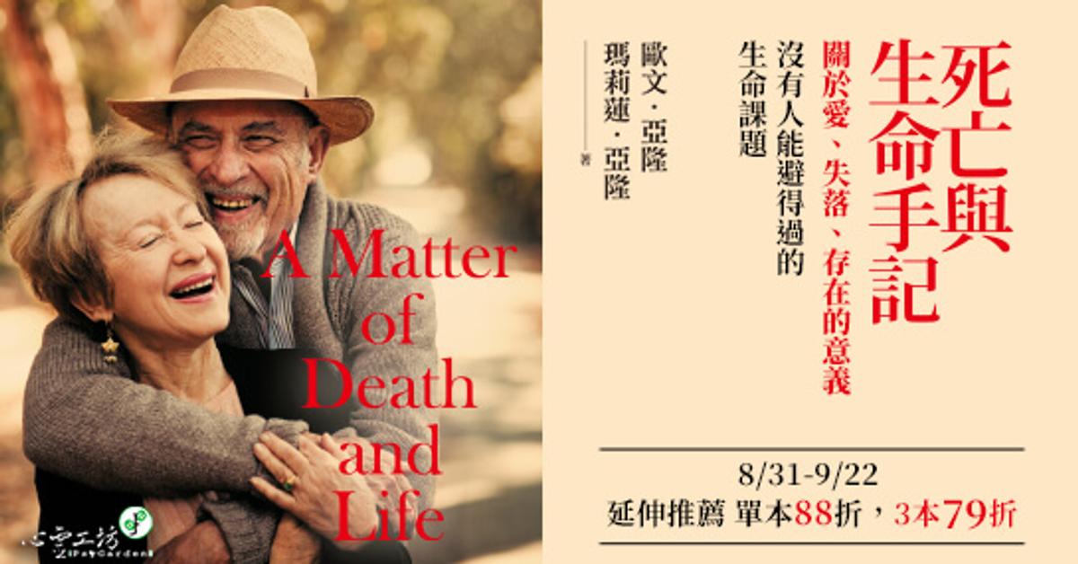 死亡與生命手記 HyRead電子書
