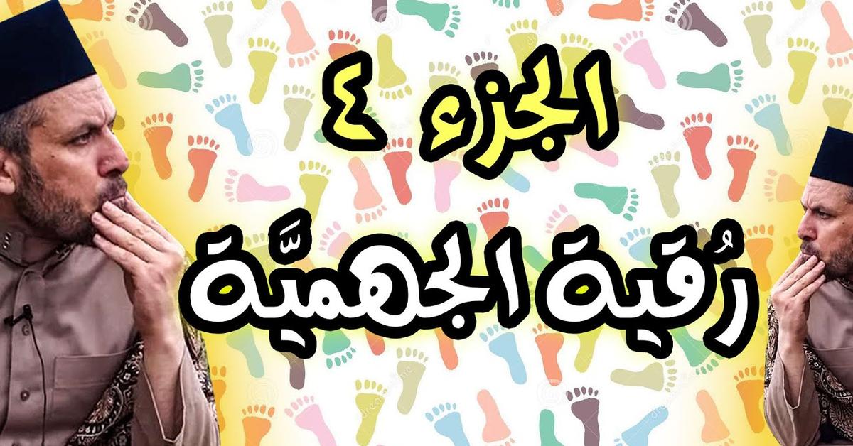 الرد على المجسم الأشعري ج4    حفنة أكاذيب    رقية الجهمية    المجسم عبد القادر الحسين