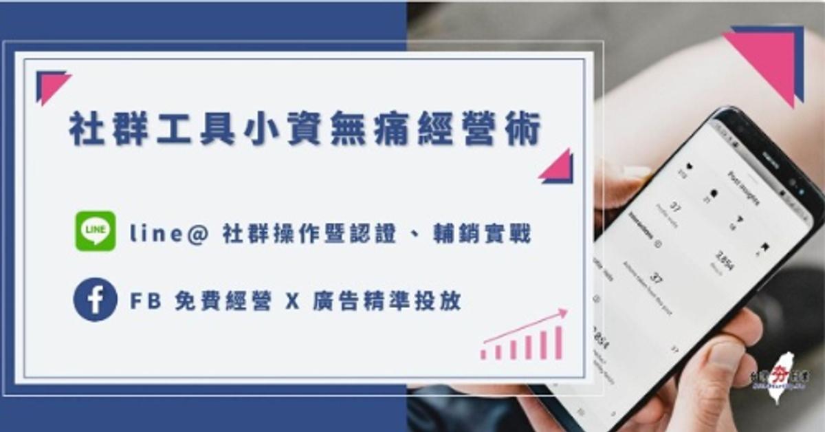 4小時一次搞定LINE@及FB社群行銷操作 (10月場)