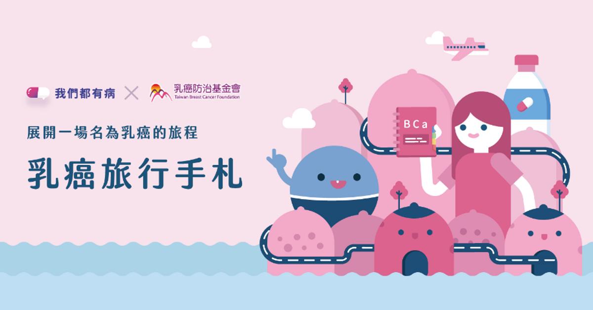 乳癌旅行手札|免費下載申請