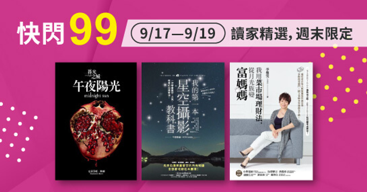 9/17-9/19 快閃99  HyRead ebook 電子書店