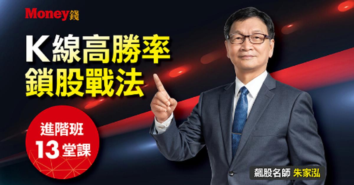 【預購】K線高勝率鎖股戰法