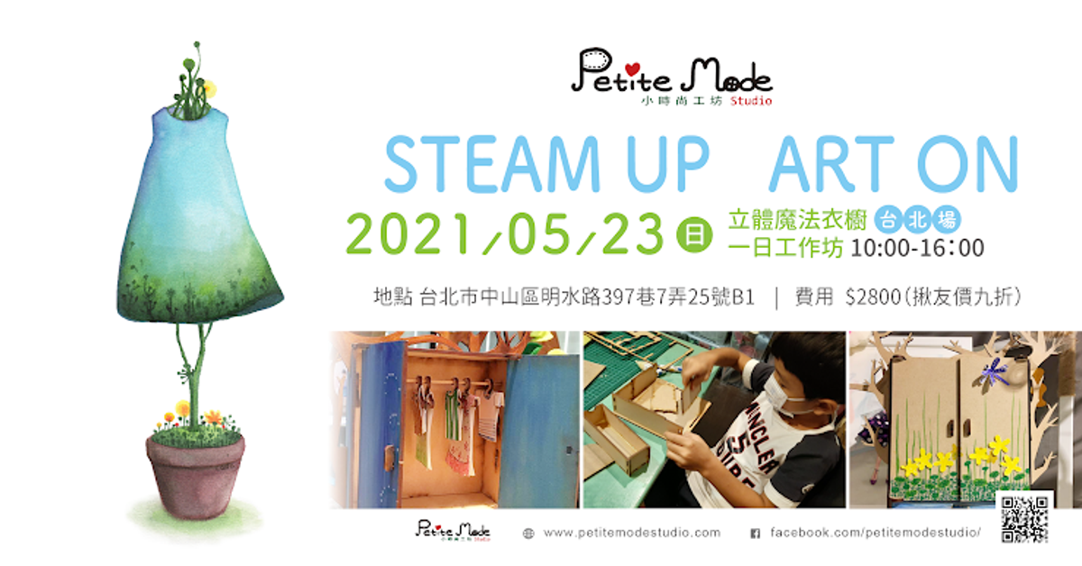 05/23 台北-STEAM UP ART ON《立體魔法衣櫥》