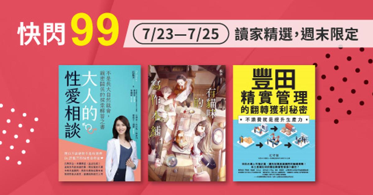 快閃99.讀家精選,週末限定 | HyRead ebook 電子書店