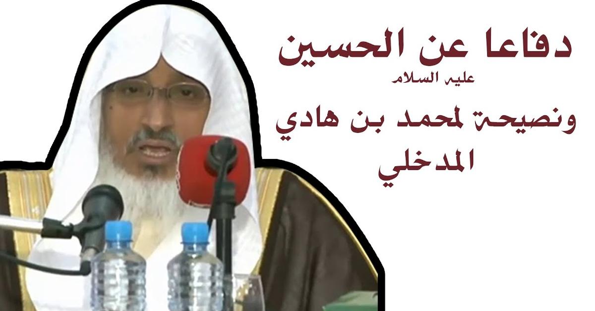 نصرة للحسين ونصيحة لمحمد بن هادي المدخلي