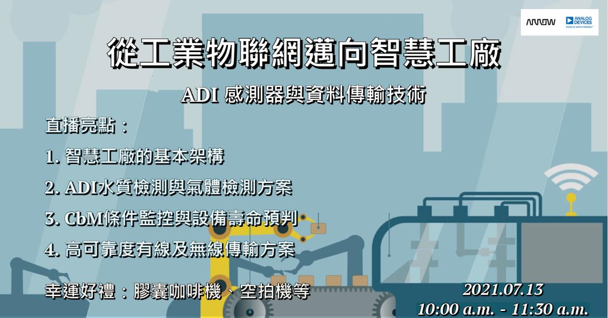 從工業物聯網邁向智慧工廠:ADI的感測器與工業資料傳輸技術 - 電子工程專輯