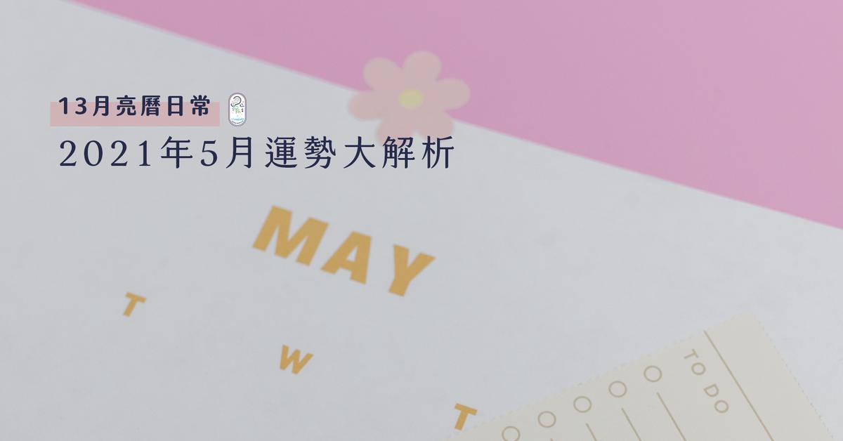 〔13月亮共時訊息〕2021 年 5 月運勢大解析 | 塔香食譜