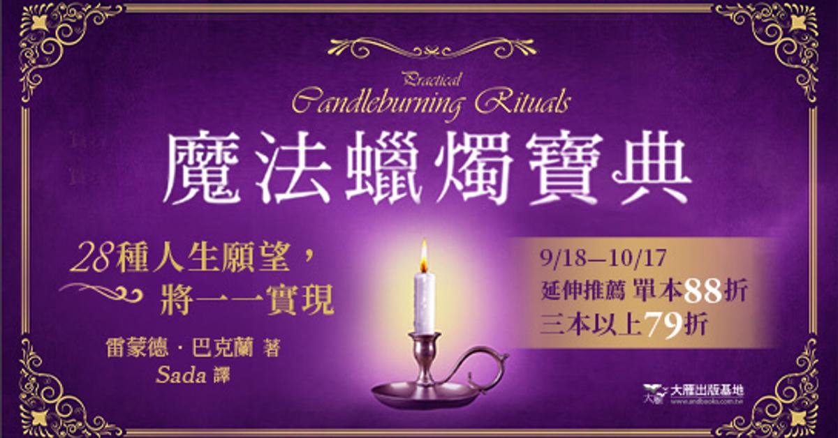 魔法蠟燭寶典|HyRead電子書