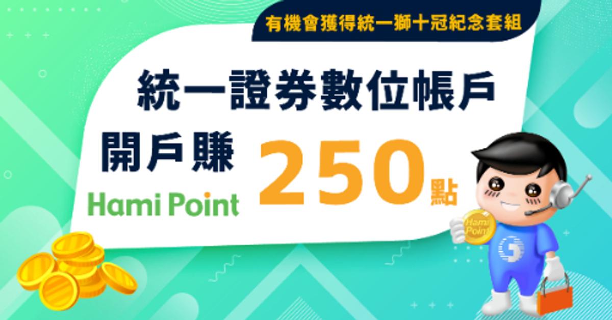 立即開戶賺Hami Point 250點